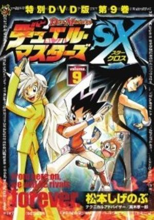 Duel Masters SX