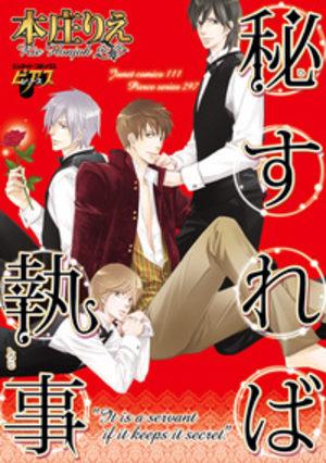 Kakusureba Hitsuji Manga