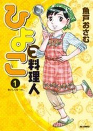 Hiyokko Ryôrijin Manga