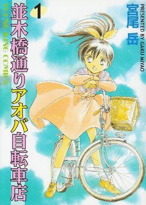 Namiki Bashidôri - Aoba Jitensha-ten