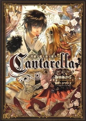 Cantarella - Haitoku no ai to Doku no Hate Manga