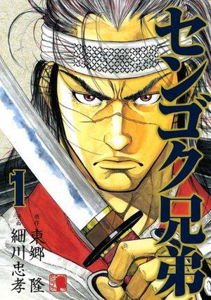 Sengoku Kyôdai