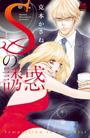 S no Yûwaku Manga