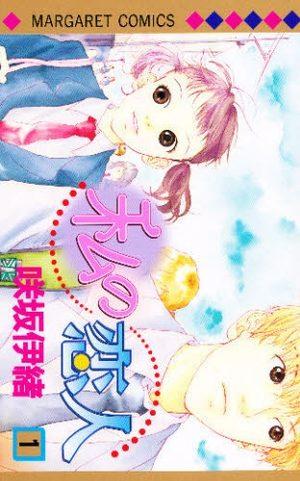 Watashi no Koibito Manga