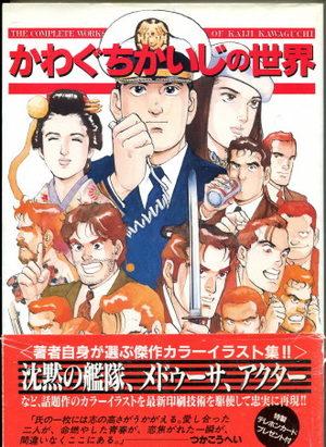 Kaiji Kawaguchi - The Complete Works