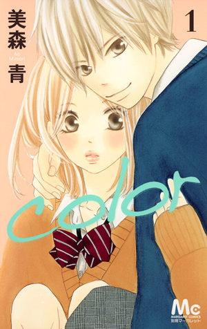 Color - Mimori Ao