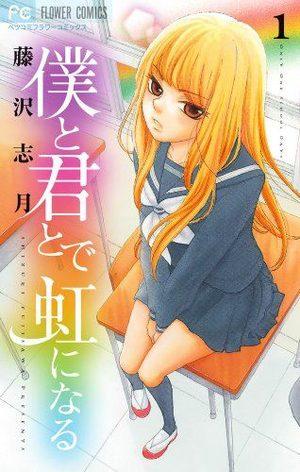 Boku to Kimi to de Niji ni Naru Manga