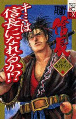 Tenkafubu Nobunaga