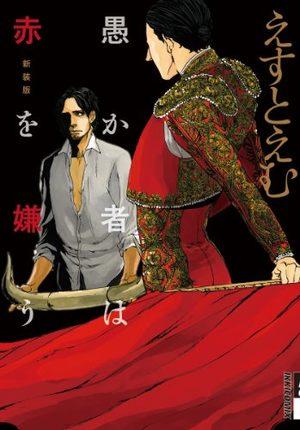 Orokamono ha Aka wo Kirau Manga