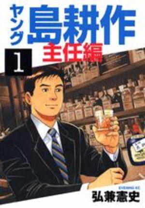 Young Shima Kôsaku - Shunin-hen