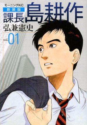 Kachô Shima Kôsaku