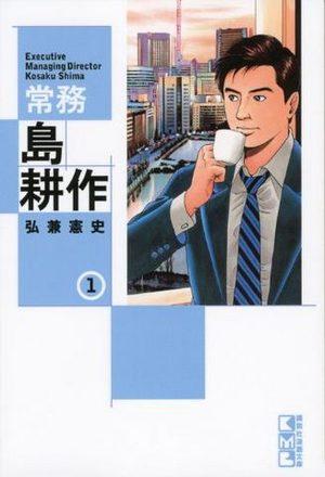 Jômu Shima Kôsaku