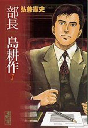 Buchô Shima Kôsaku Manga