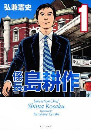 Kakarichô Shima Kôsaku Manga