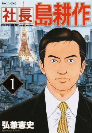 Shachô Shima Kôsaku