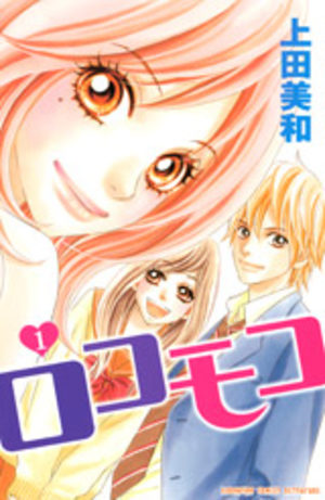 Rokomoko Manga