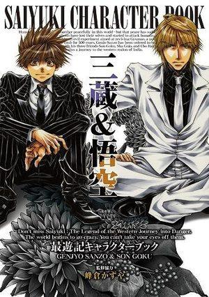 Saiyûki - Character Book