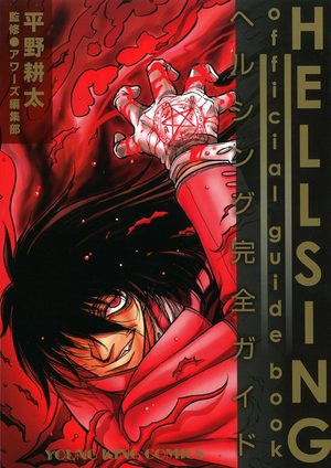 Hellsing Guide Book