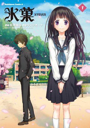 Hyôka Manga