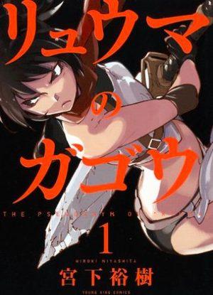 Ryûma no Gagô Manga