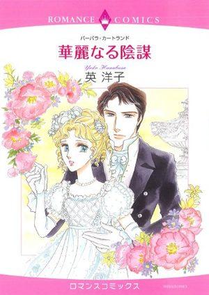 Karei Naru Inbô Manga