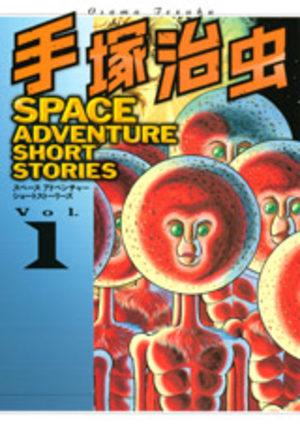 Space Adventure Short Stories - Osamu Tezuka Manga