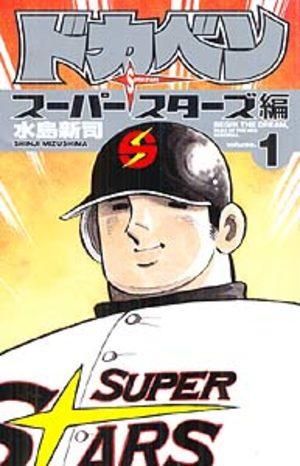 Dokaben - Super Stars Hen