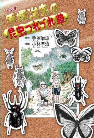 Osamu Tezuka no Konchû Tsurezuregusa