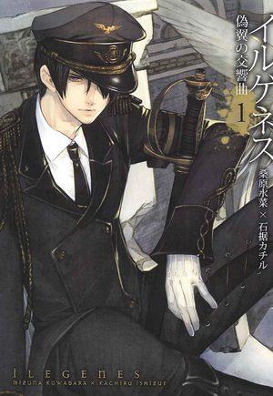 Ilegenes - Giyoku no Kôkyôkyoku Manga