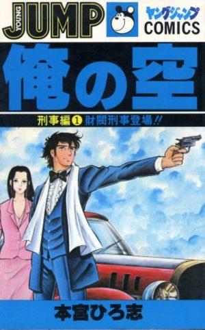 Ore no Sora - Keiji-hen Manga