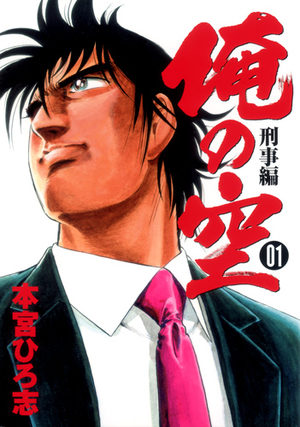 Ore no Sora - Keiji-hen II Manga