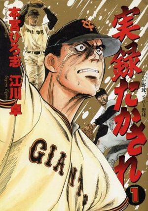 Jitsuroku Takasare Manga