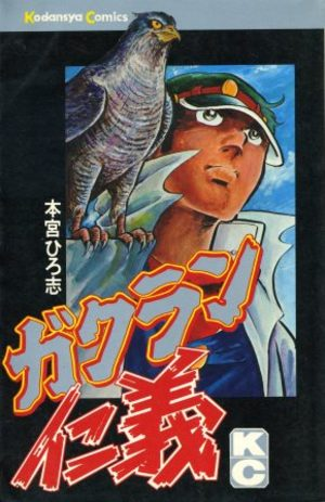 Gakuran Jingi Manga
