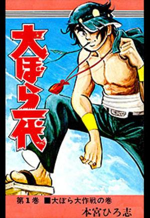 Oobarachi Ichidai Manga