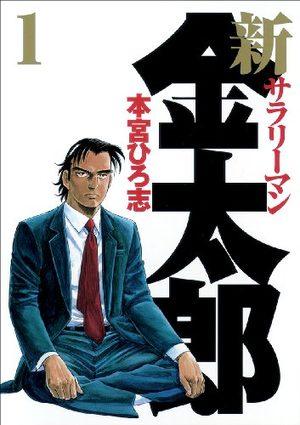 Shin Salary-man Kintarô