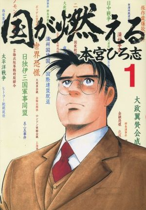 Kuni ga Moeru Manga