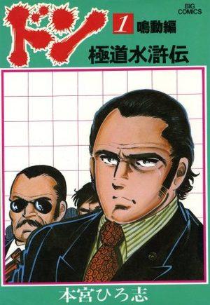 Au pays des oranges bleues Manga
