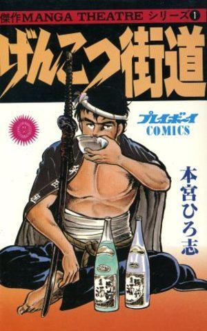 Genkô Kaidô Manga