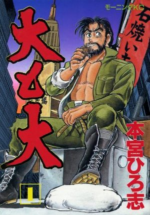 Dai to Dai Manga