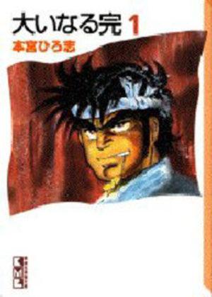 Ooinaru Kan Manga
