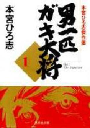 Otoko Ippiki Gaki Daisho Manga