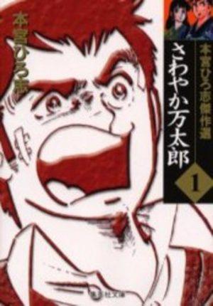 Sawayaka Mantaro Manga