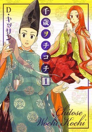 Chitose Wochi Kochi