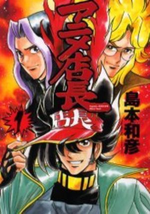 Anime Tenchô Manga