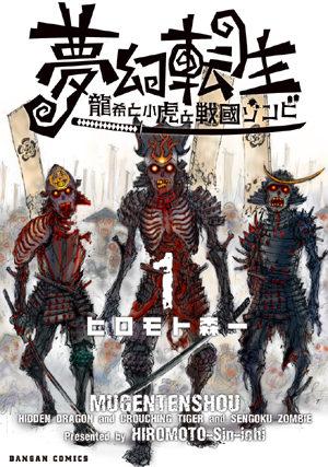 Mugen Tenshô - Ryûki to Kodora to Sengoku Zombie Manga