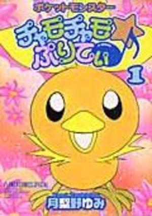 Pokemon - Les aventures de Poussifeu