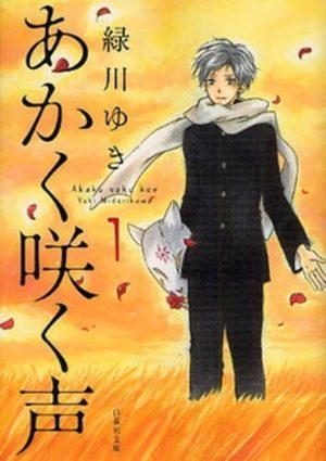 Akaku Saku Koe Manga