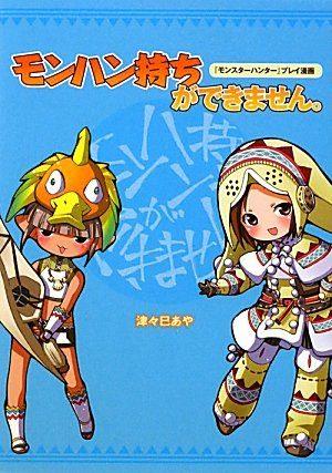 Monster Hunter Mochi ha Dekimasen Manga