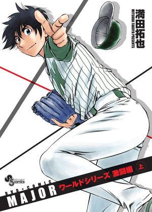 Major - World Series - Gekitô-hen Manga