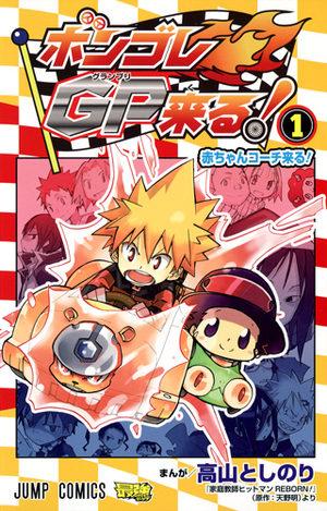 Vongola GP Kuru! Manga